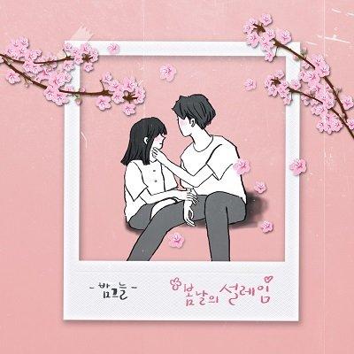 Bam Geuneul Single May 2020