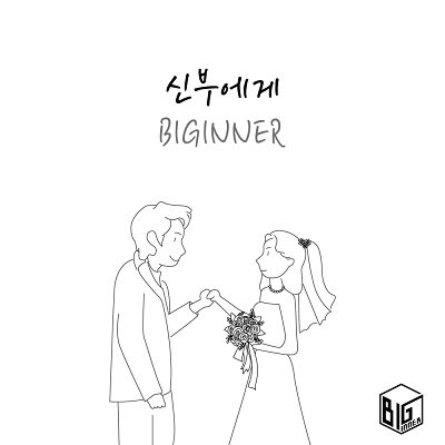 BIG INNER To The Bride Single Cover