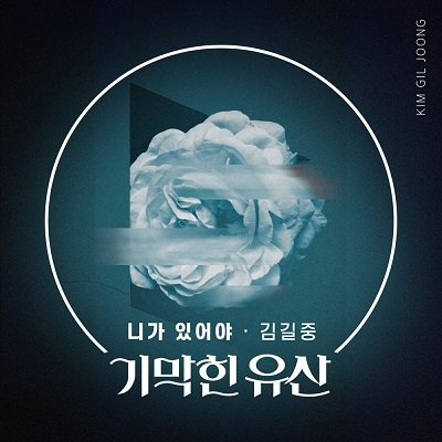 Kim Gil Joong Brilliant Heritage OST Part 5 Cover