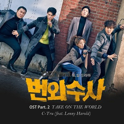 Extra investigation OST Part. 2