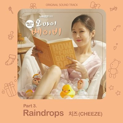 Cheeze Raindrops Oh My Baby OST Part 3 Cover