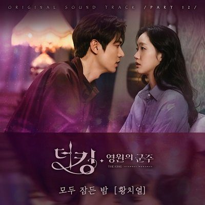 Hwang Chi Yoel The King Eternal Monarch OST Part 12 Cover