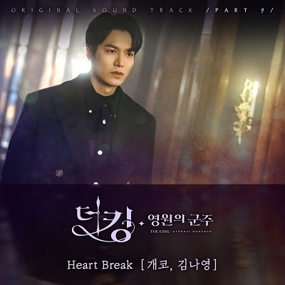 Gaeko Kim NA Young Heart Break (The King Eternal-Monarch OST)