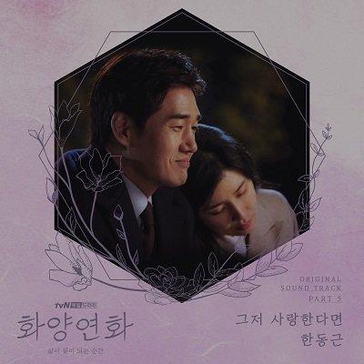 Han Dong Geun When My Love Blooms OST Part 5 Cover