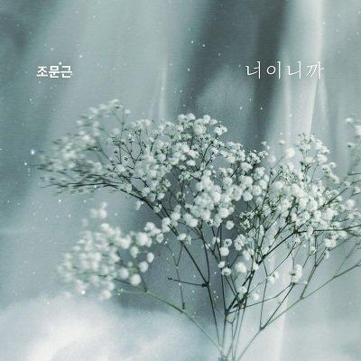 Jo Moon Geun Fatal Promise OST Part 10 Cover