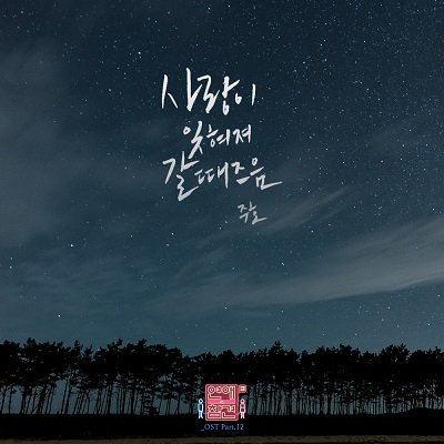 Juho Love Interference Season 3 OST Part 12 Cover