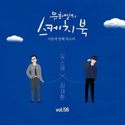 Kim Jae Hwan Break Away Single Cover