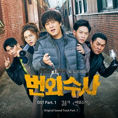 Extra investigation OST Part. 1