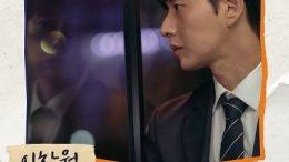 Lee Chan Won Kkondae Intern OST Cover