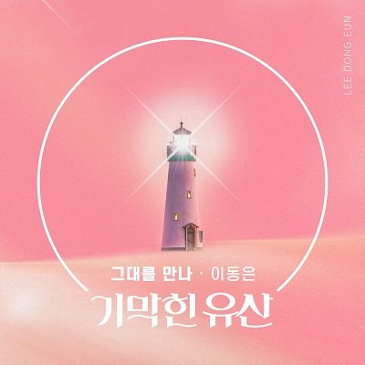 Lee Dong Eun Brilliant Heritage OST Part 8 Cover