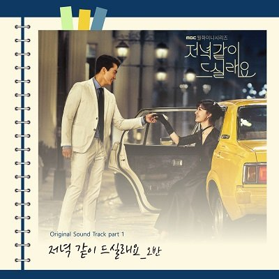 Ovan Dinner Mate OST Part. 1