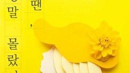 Parang Jamong Single-Cover
