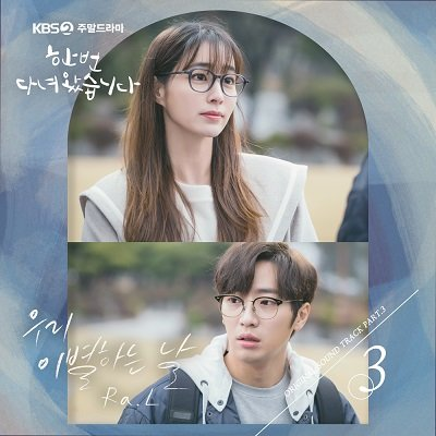 RaL Once Again OST Part 3 Cover