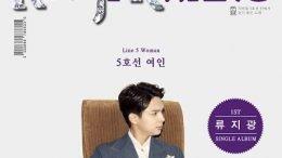 Ryu Ji Kwang Line 5 Women Album Cover