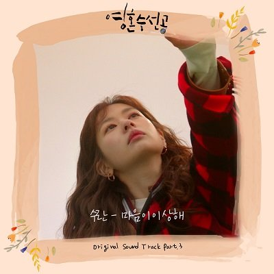 Suran Soul Mechanic OST Part 3 Cover
