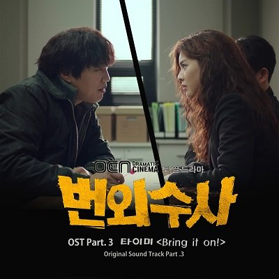 Tymee Extra investigation OST Part.3 Cover