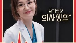 Wise Doctors Life OST Part 11 Cover