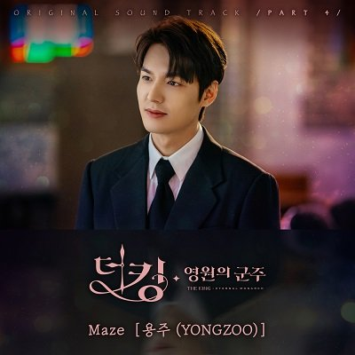 YONGZOO The King: Eternal Monarch OST Part 4 Cover