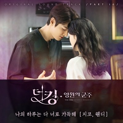 Zico & Wendy The King: Eternal Monarch OST Part 10 Cover