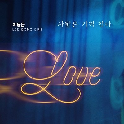 Lee Dong Eun Fatal Promise OST Part14 Cover