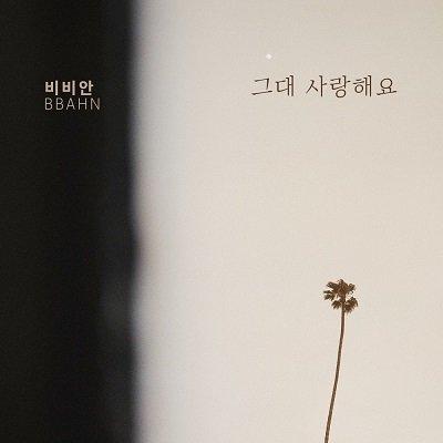 BBAHN Fatal Promise OST Part 13 Cover