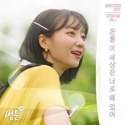 Binnie Sometoon 2020 OST Cover