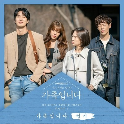 Bumkey My Unfamiliar Family OST Part1 Cover