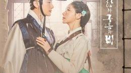 Eru Kingmaker The Change of Destiny OST Part1 Cover