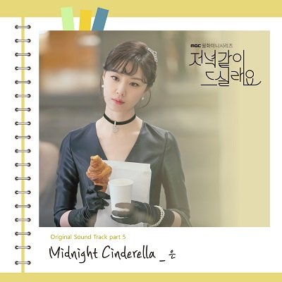 Eun Dinner Mate OST Part5 Cover