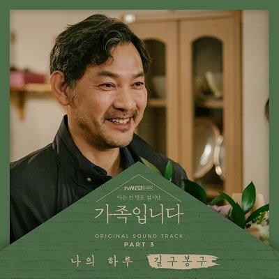 GB9 My Unfamiliar Family OST Part 3 Cover