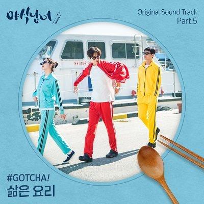 GOTCHA sweetmunchies OST Part5 Cover