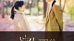 HA SUNG WOON The King Eternal Monarch OST Part 5 Cover