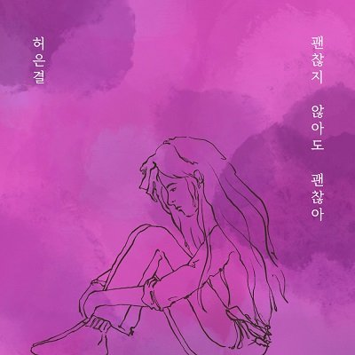 Heo Eungyeoul Dont Have To Be Okay Cover
