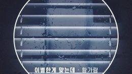 Hwang Garam Brilliant Heritage OST Part6 Cover