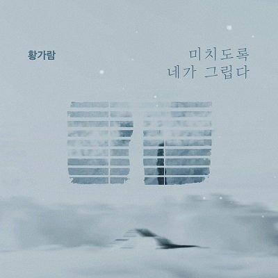 Hwang Garam Fatal Promise OST Part15 Cover