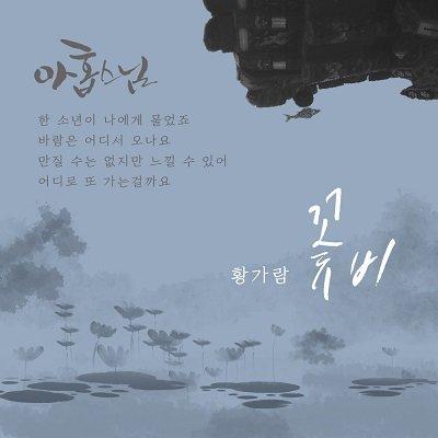 Hwang Garam Nine Monks OST Part2 Cover