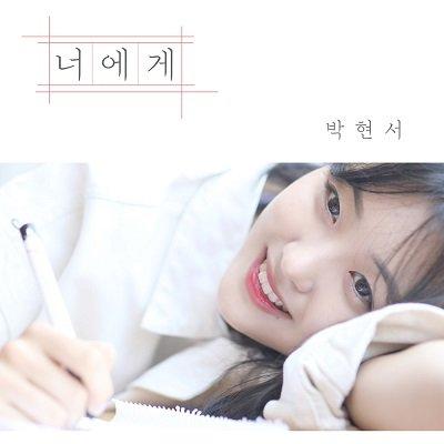 Hyeon Seo Park You Cover