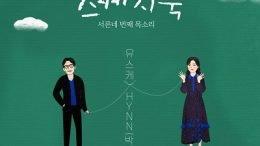 Hynn Vol 58 Yu Huiyeols Sketchbook Cover