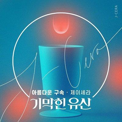 J-Cera Brilliant Heritage OST Part3 Cover