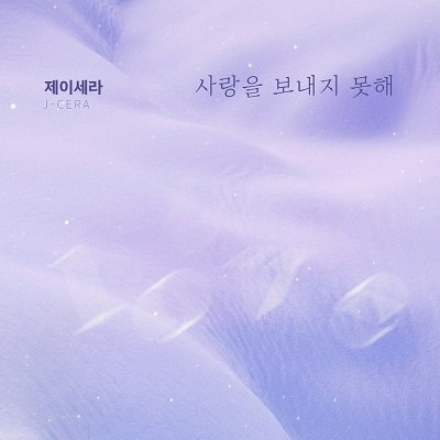 J Cera Fatal Promise OST Part 11 Cover