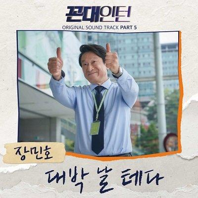 Jang Min Ho Kkondae Intern OST Part 5 Cover