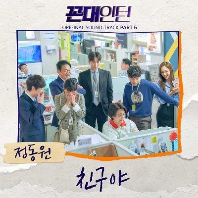 Jeong Dong Won Kkondae Intern OST Part 6 Cover