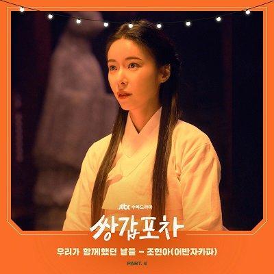 Jo Hyun Ah Mystic Pop-up Bar OST Part4 Cover