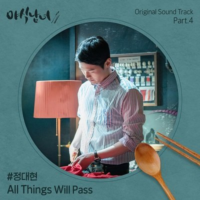 Jung Dae Hyun sweetmuchies OST Part4 Cover