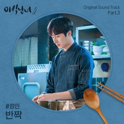 Jung In sweetmunchies OST Part3 Cover