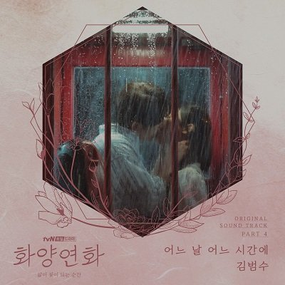 Kim Bum Soo When My Love Blooms OST Part 4 Cover
