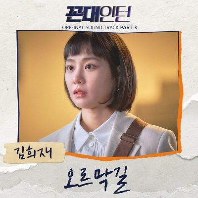 Kim Hee Jae Kkondae Intern OST Part 3 Cover