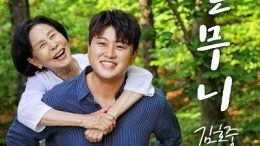 Kim Hojoong Grandmother Cover