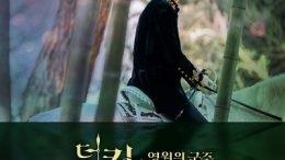 Kim Jong Wan The King Eternal Monarch OST Part 3 Cover
