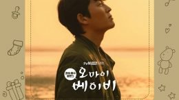 Kim Sung Kyu Oh My Baby OST Part 5 Cover